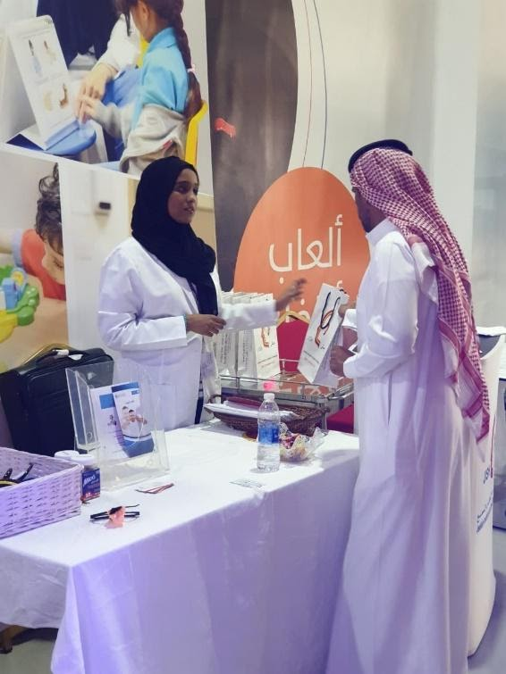 المؤتمر الدولي الثاني للجمعية السعودية لأمراض التخاطب والسمعيات -الرياض