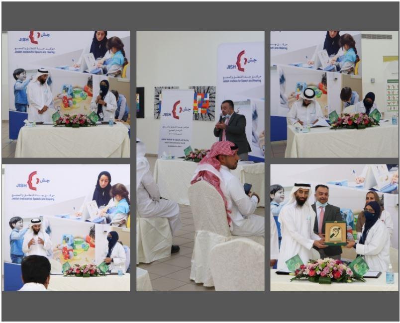توقيع اتفاقية تعاون بين المركز والجمعية السعودية للاعاقة السمعية